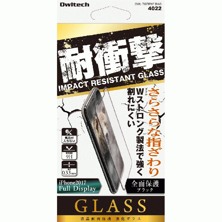 【iPhone Xフィルム】[0.33mm]耐衝撃ガラス 全面保護 さらさらな指ざわり アンチグレア ブラック iPhone X_0