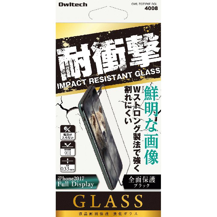 [0.33mm]耐衝撃ガラス 全面保護 鮮明な画像 クリア ブラック iPhone X