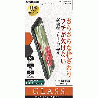 [0.26mm]液晶保護ガラス フチが欠けない アンチグレア ホワイトフレーム iPhone X