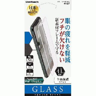 [0.26mm]液晶保護ガラス フチが欠けない ブルーライト41% ホワイトフレーム iPhone X