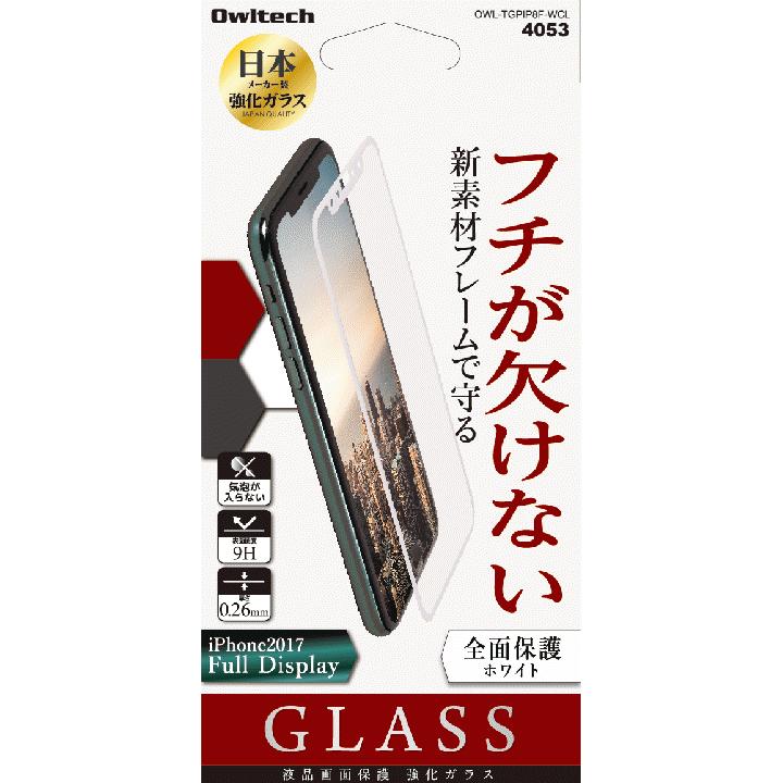 【iPhone Xフィルム】[0.26mm]液晶保護ガラス フチが欠けない クリア ホワイトフレーム iPhone X_0