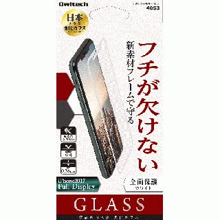 [0.26mm]液晶保護ガラス フチが欠けない クリア ホワイトフレーム iPhone X