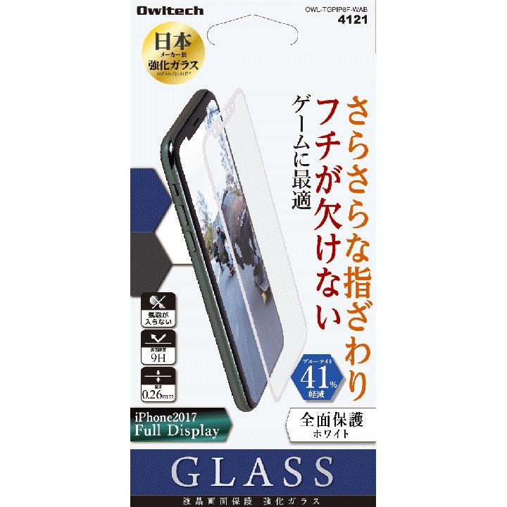 [0.26mm]液晶保護ガラス フチが欠けない ブルーライト41% アンチグレア ホワイトフレーム iPhone X