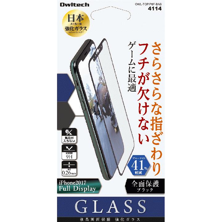 【iPhone Xフィルム】[0.26mm]液晶保護ガラス フチが欠けない ブルーライト41% アンチグレア ブラックフレーム iPhone X_0