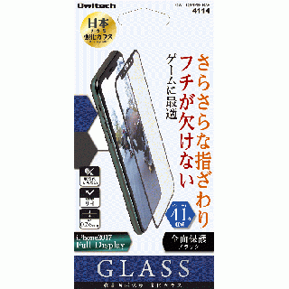 [0.26mm]液晶保護ガラス フチが欠けない ブルーライト41% アンチグレア ブラックフレーム iPhone X