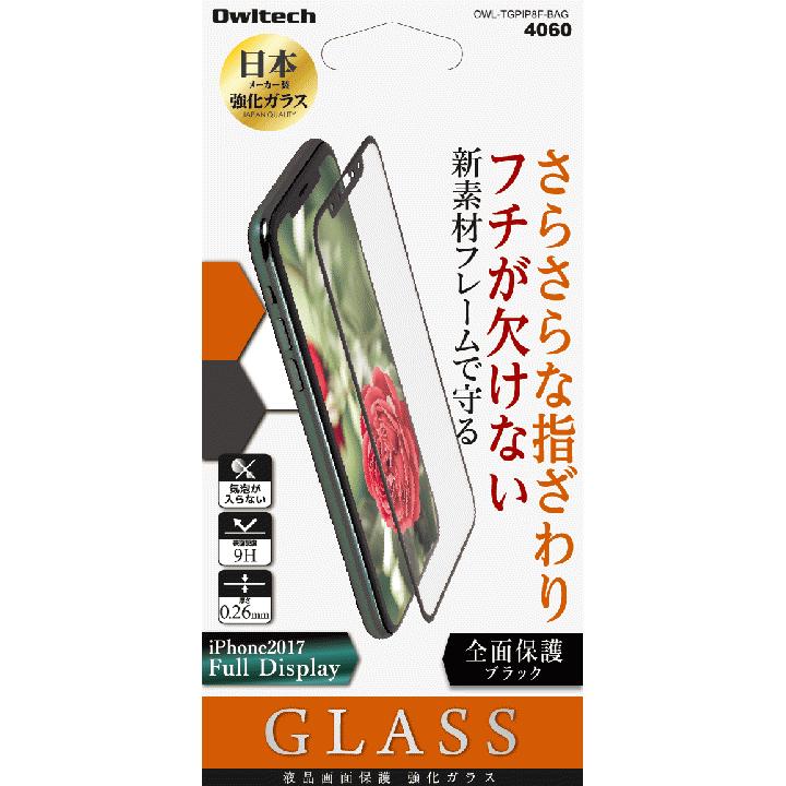 iPhone X フィルム [0.26mm]液晶保護ガラス フチが欠けない アンチグレア ブラックフレーム iPhone X_0