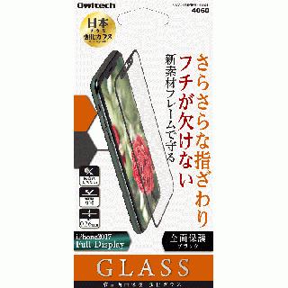 [0.26mm]液晶保護ガラス フチが欠けない アンチグレア ブラックフレーム iPhone X