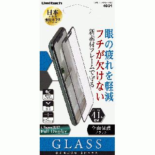 [0.26mm]液晶保護ガラス フチが欠けない ブルーライト41% ブラックフレーム iPhone X
