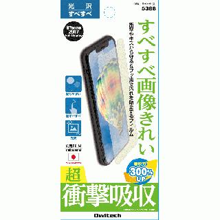 [2018新生活応援特価]超衝撃吸収フィルム  すべすべ画像きれい クリア iPhone X