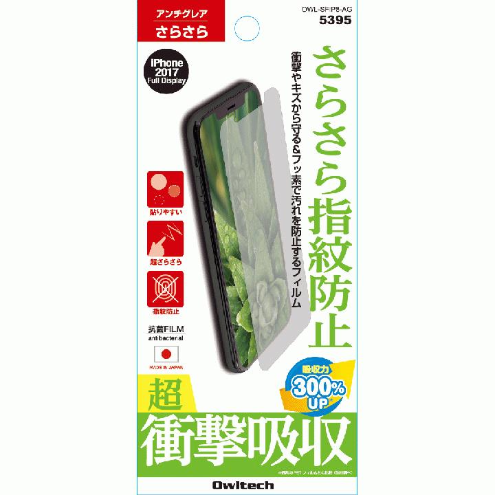 [2018新生活応援特価]超衝撃吸収フィルム  さらさら指紋防止 アンチグレア iPhone X