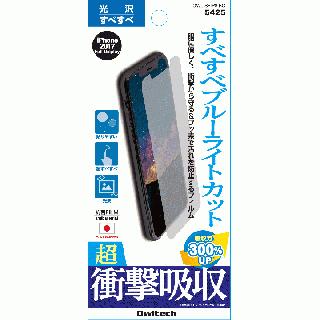 [2018新生活応援特価]超衝撃吸収フィルム  すべすべブルーライトカット クリア iPhone X