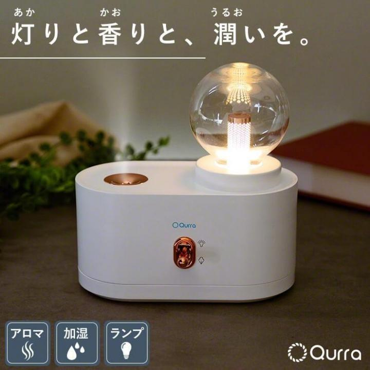 Qurra 充電式加湿器&ランプ Mois Bulb モイス バルブ_0