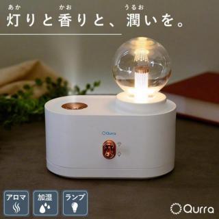 Qurra 充電式加湿器&ランプ Mois Bulb モイス バルブ【10月下旬】