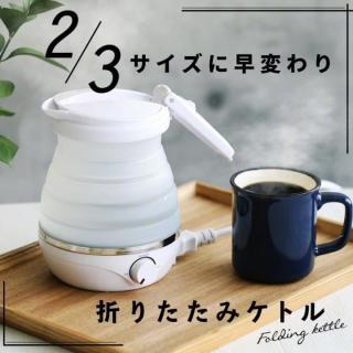 折りたたみケトル【10月上旬】