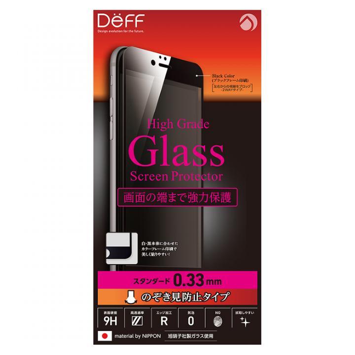 iPhone6s/6 フィルム [0.33mm]Deff 覗き見防止強化ガラス 液晶全面保護 ブラック iPhone 6s/6_0