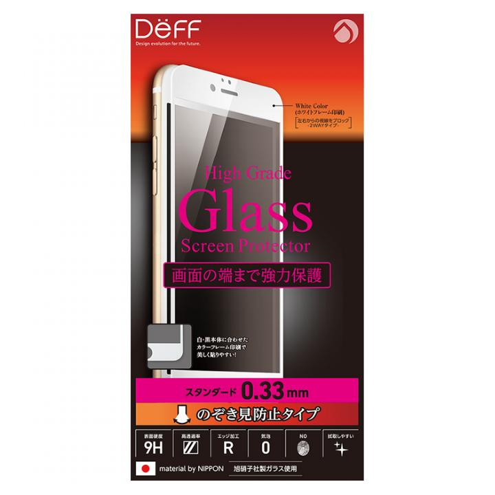 iPhone6s/6 フィルム [0.33mm]Deff 覗き見防止強化ガラス 液晶全面保護 ホワイト iPhone 6s/6_0