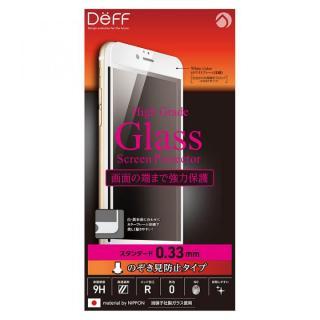 iPhone6s Plus/6 Plus フィルム [0.33mm]Deff 覗き見防止強化ガラス 液晶全面保護 ホワイト iPhone 6s Plus/6 Plus