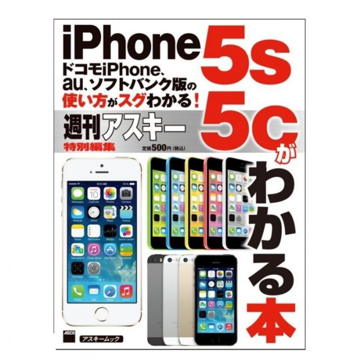 ドコモiPhone、au、ソフトバンク版の使い方がスグわかる! iPhone5s/5cがわかる本_0