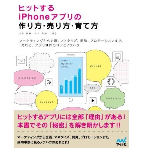 ヒットするiPhoneアプリの作り方・売り方・育て方_0