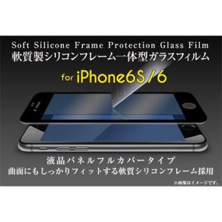 【iPhone6s/6フィルム】[0.33mm]ソフトフレーム付き 強化ガラスフィルム ブラック iPhone 6s_2
