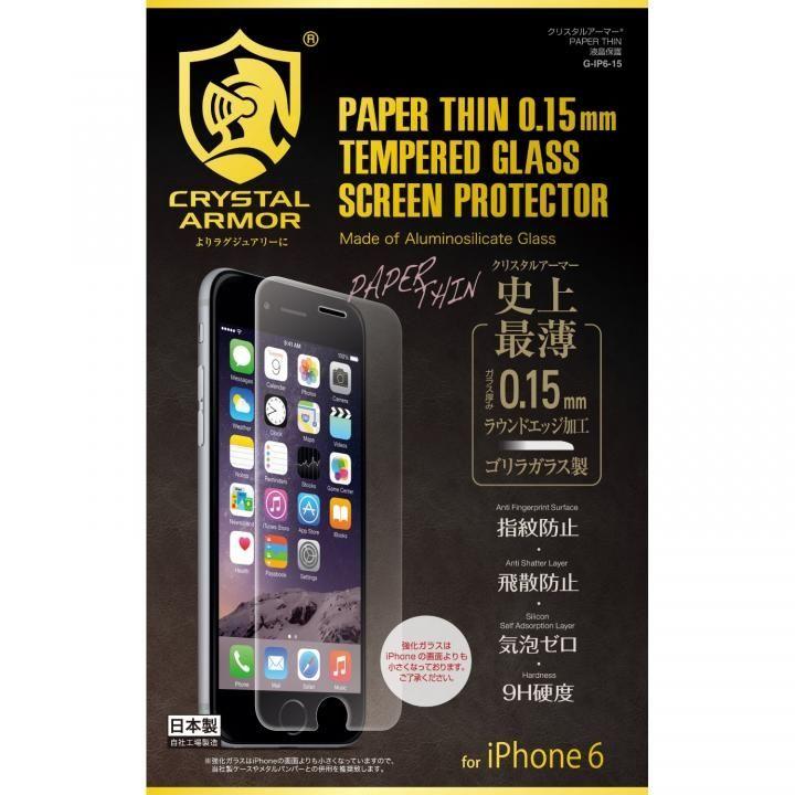 【iPhone6s/6フィルム】[0.15mm]クリスタルアーマー PAPER THIN iPhone 6s/6強化ガラス_0