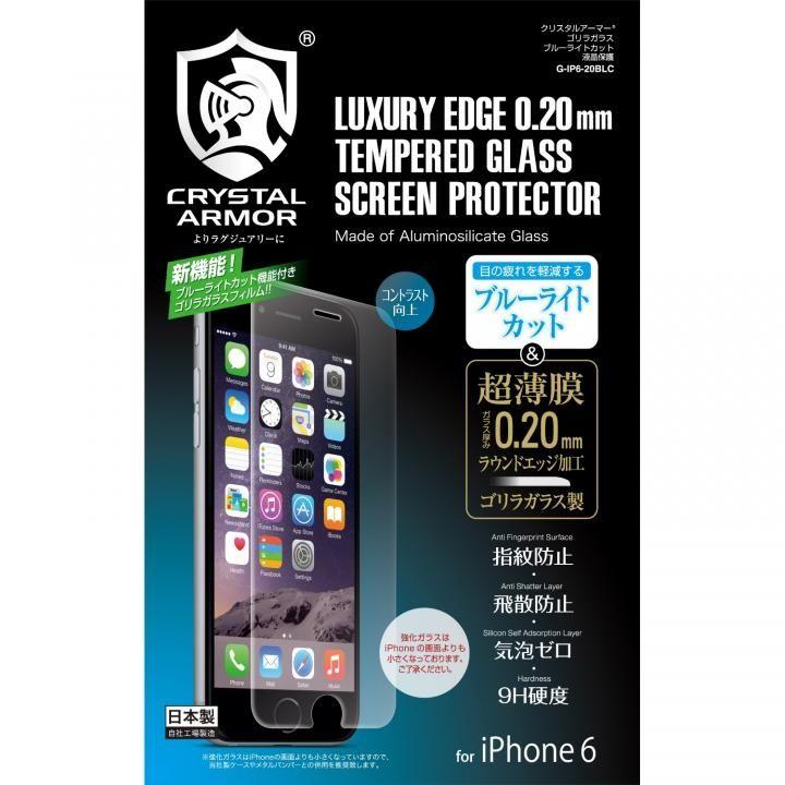 iPhone6s/6 フィルム [0.20mm]クリスタルアーマー ゴリラガラス ラウンドエッジ ブルーライトカット iPhone 6s/6強化ガラス_0