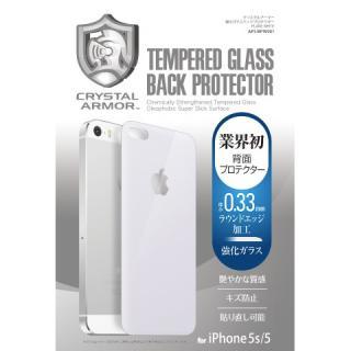 iPhone SE/5s/5 フィルム [0.33mm]クリスタルアーマー ラウンドエッジ強化ガラス バックプロテクター ホワイト iPhone 5s/5