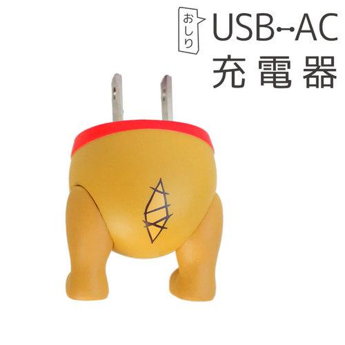 ディズニーキャラクター USB-AC充電器 おしりシリーズ プー