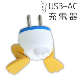 ディズニーキャラクター USB-AC充電器 おしりシリーズ ドナルド