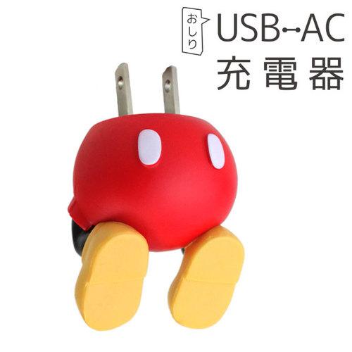 ディズニーキャラクター USB-AC充電器 おしりシリーズ ミッキー_0