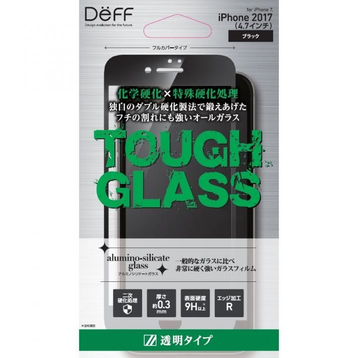 iPhone8/7 フィルム Deff TOUGH GLASS 強化ガラス フルカバー 通常 ブラック iPhone 8/7_0