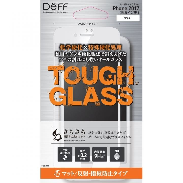iPhone8 Plus/7 Plus フィルム Deff TOUGH GLASS 強化ガラス フルカバー マット ホワイト iPhone 8 Plus/7 Plus_0