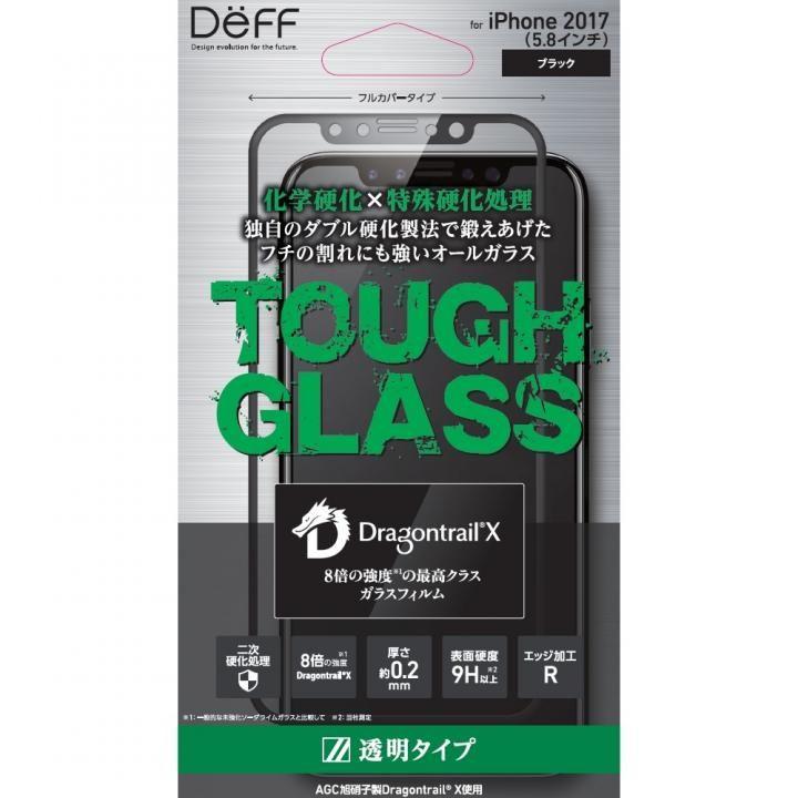【iPhone XS/Xフィルム】Deff TOUGH GLASS 強化ガラス フルカバー Dragontrail(R)-X iPhone XS/X_0