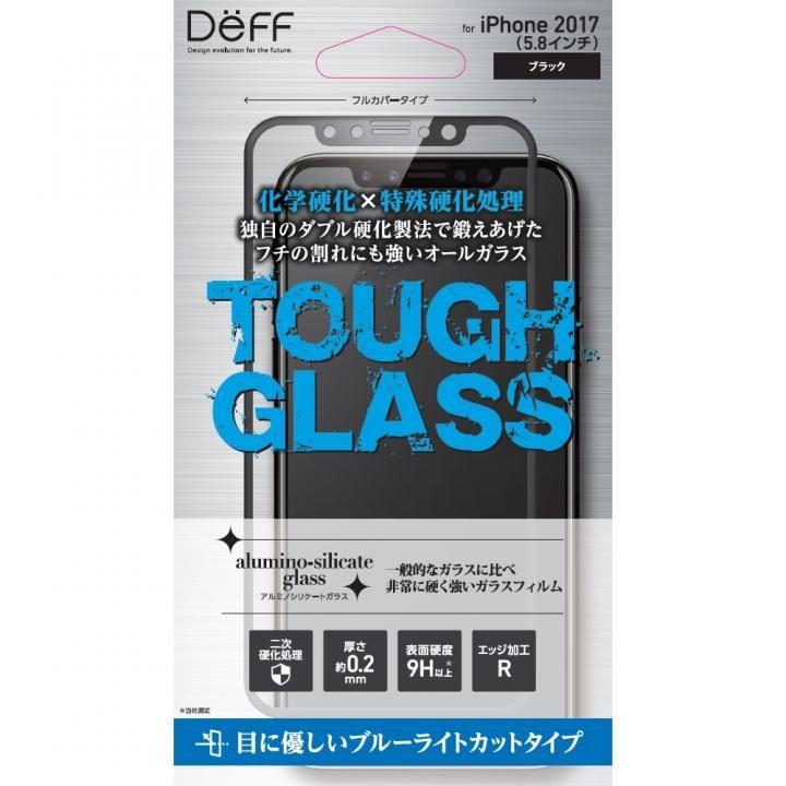 iPhone XS/X フィルム Deff TOUGH GLASS 強化ガラス フルカバー ブルーライト ブラック iPhone XS/X_0