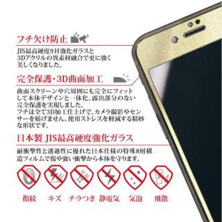 【iPhone7フィルム】[0.33mm]リアルシールド3D 液晶保護強化ガラス ゴールド iPhone 7_1