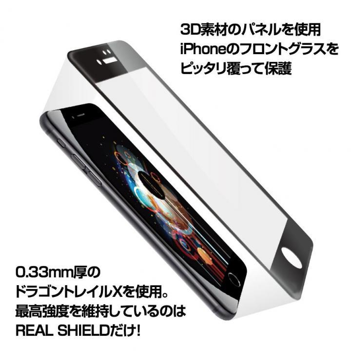 [0.33mm]リアルシールド3D 液晶保護強化ガラス ブラック iPhone 7
