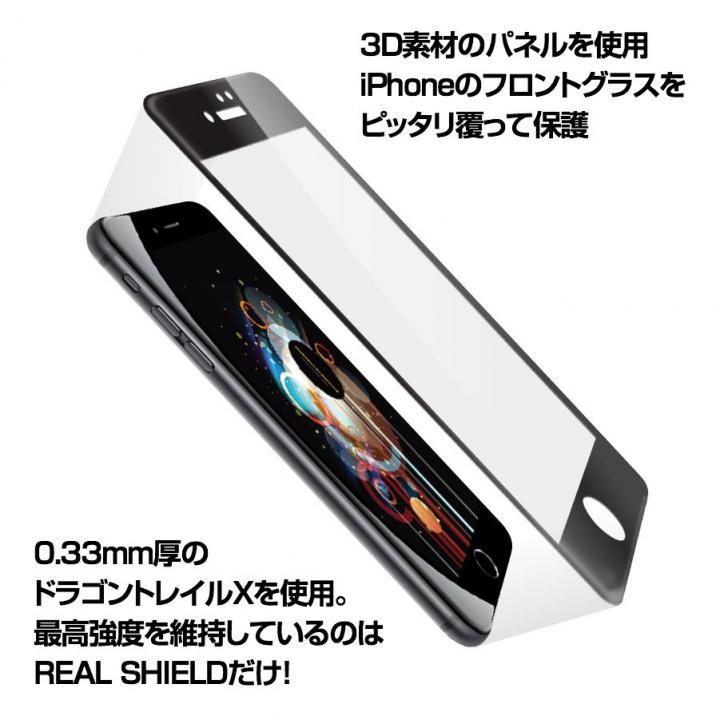 iPhone7 Plus フィルム [0.33mm]リアルシールド3D 液晶保護強化ガラス ブラック iPhone 7 Plus_0