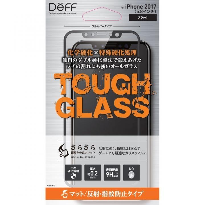 iPhone XS/X フィルム Deff TOUGH GLASS フルカバー マット ブラック iPhone XS/X_0