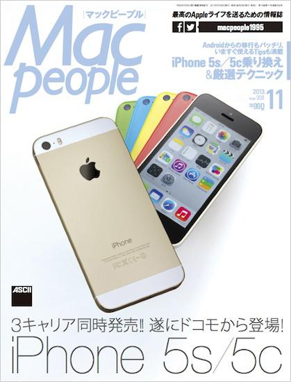 月刊MacPeople 2013年11月号