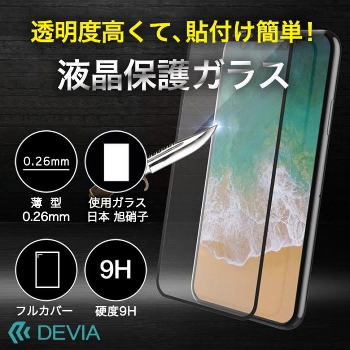 iPhone X フィルム [0.26mm]Devia Van フルスクリーンタイプ液晶保護強化ガラス ブラック iPhone X_0