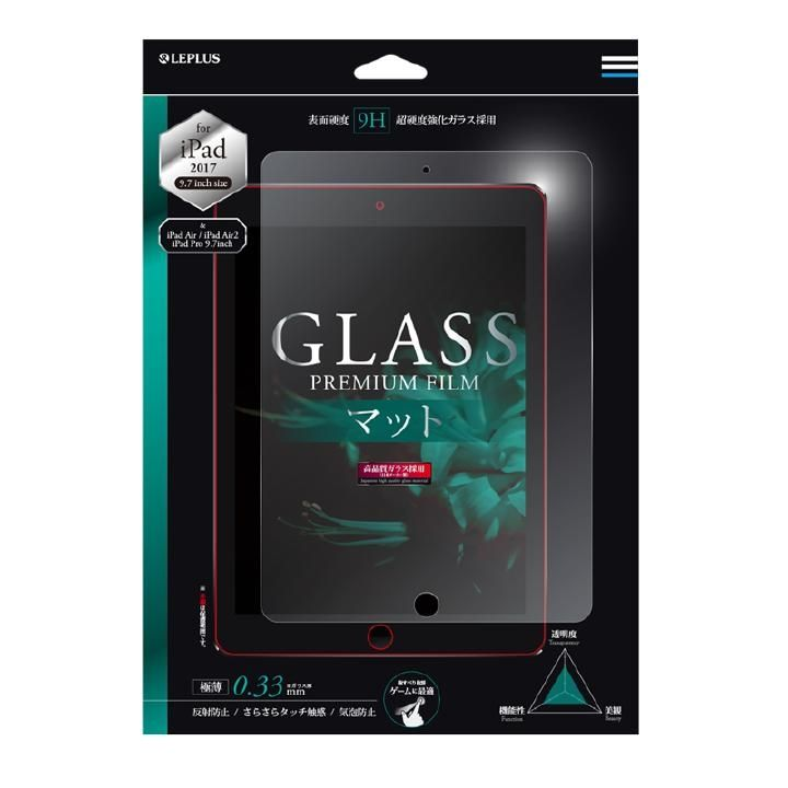 強化ガラスフィルム 「GLASS PREMIUM FILM」 0.33mm マット iPad Pro 9.7インチ_0