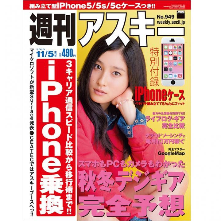 週刊アスキー 2013年11月5日号増刊_0