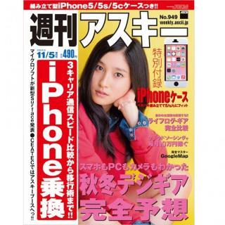 週刊アスキー 2013年11月5日号増刊