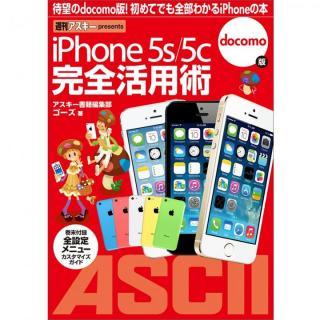 iPhone 5s/5c 完全活用術 docomo版