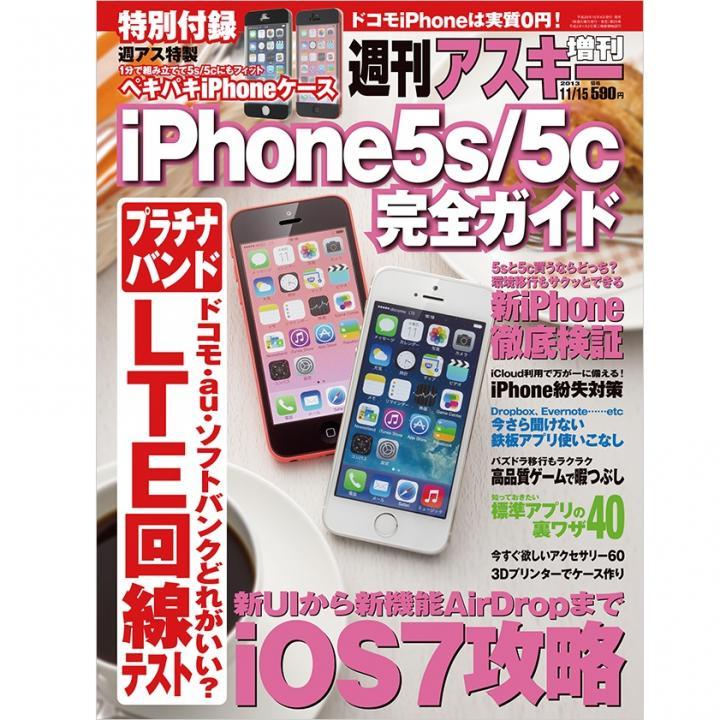 週刊アスキー 2013年11月15日号増刊  iPhone5s/5c完全ガイド_0