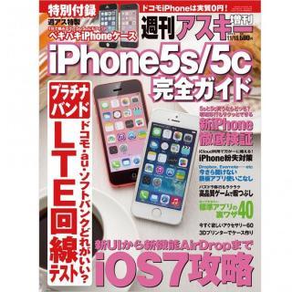 週刊アスキー 2013年11月15日号増刊  iPhone5s/5c完全ガイド