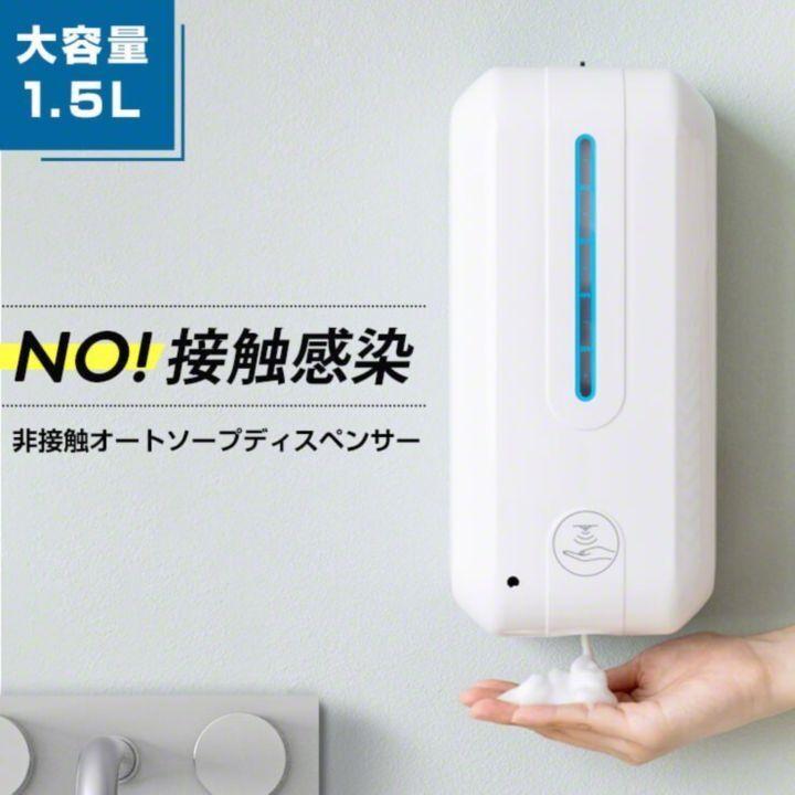 非接触オートソープディスペンサー 1500ml_0