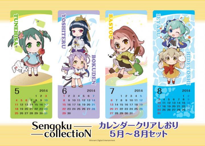戦コレ 2014年カレンダークリアしおり5月~8月セット_0
