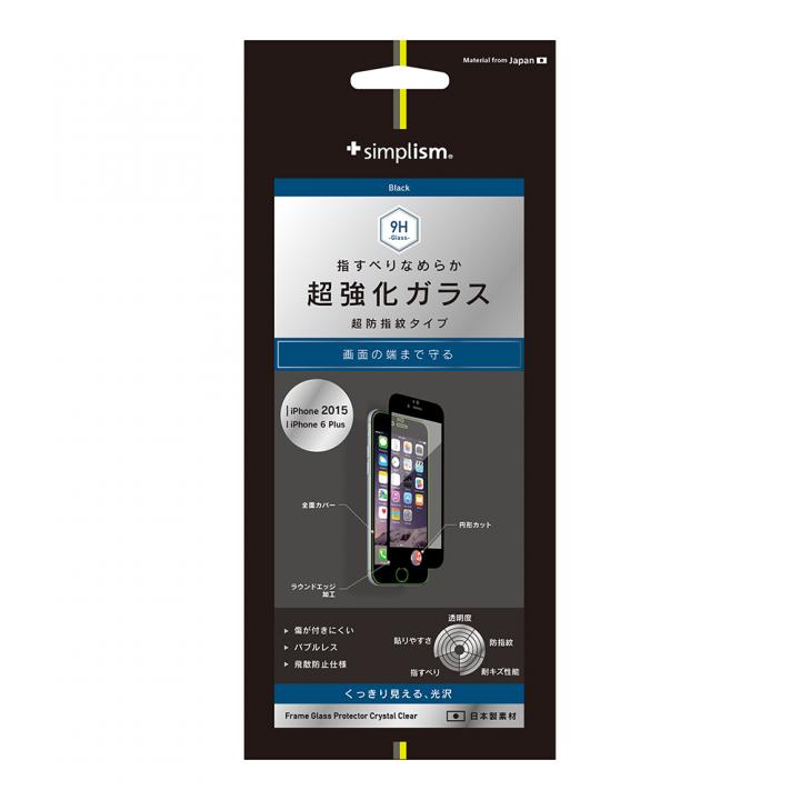iPhone6s Plus/6 Plus フィルム simplism フルカバー強化ガラス クリア ブラック iPhone 6s Plus/6 Plus_0