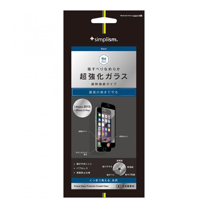 simplism フルカバー強化ガラス クリア ブラック iPhone 6s Plus/6 Plus